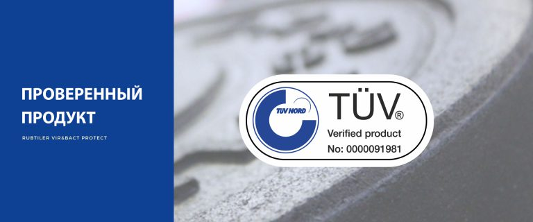 TÜV NORD подтверждает «Проверенный продукт» – Rubtiler Vir&Bact Protect